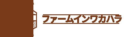 ぼたん蕎麦乾麺・野菜販売 ファームインワカハラ 合同会社みのりブログです。